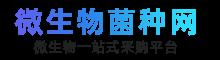 微生物菌种网-菌种购买-2代斜面-ATCC-培养基-标准菌株-冻干粉-保藏中心